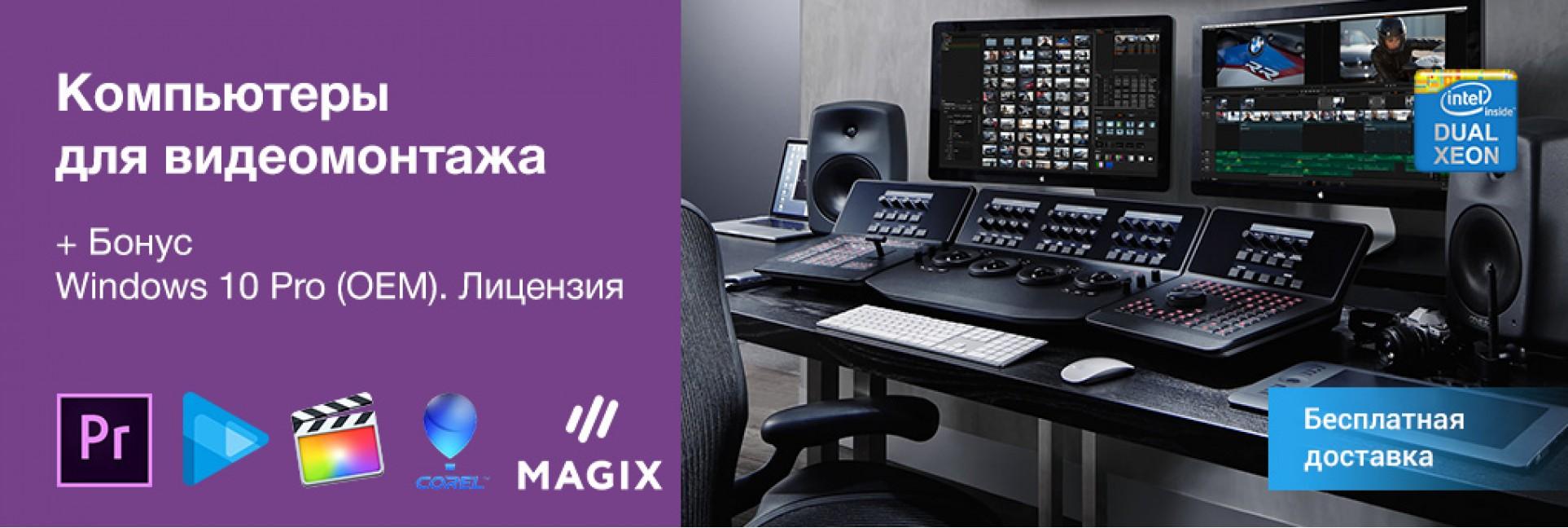 Рабочие станции для монтажа/видеообработки