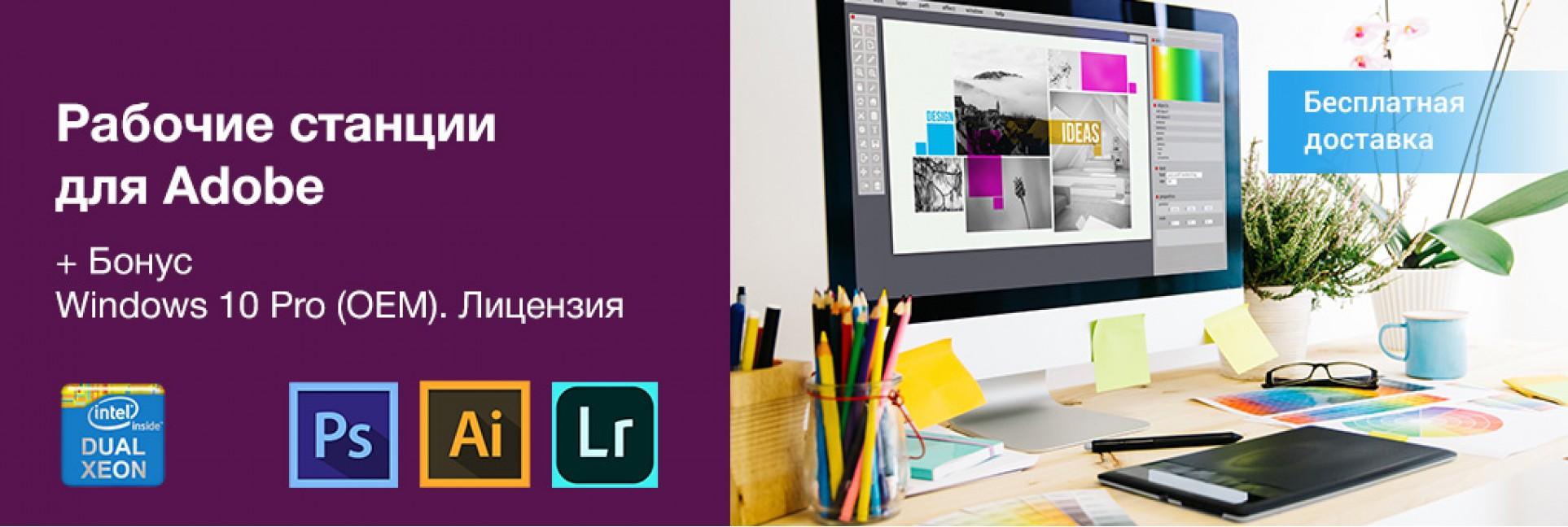 Рабочие станции для Adobe