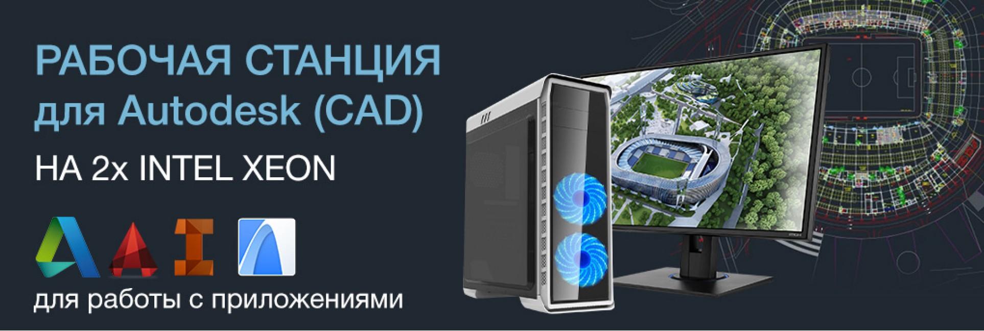 Рабочие станции Autodesk (CAD)