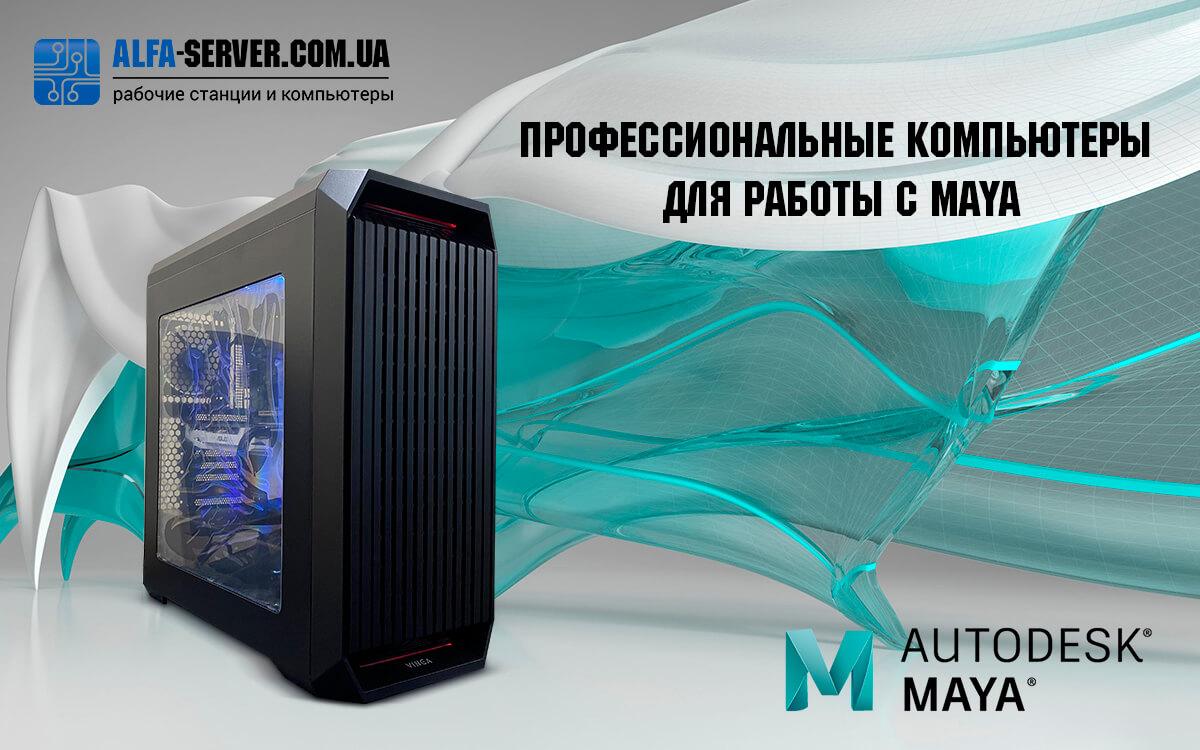 Рекомендуем профессиональные компьютеры для Autodesk Maya