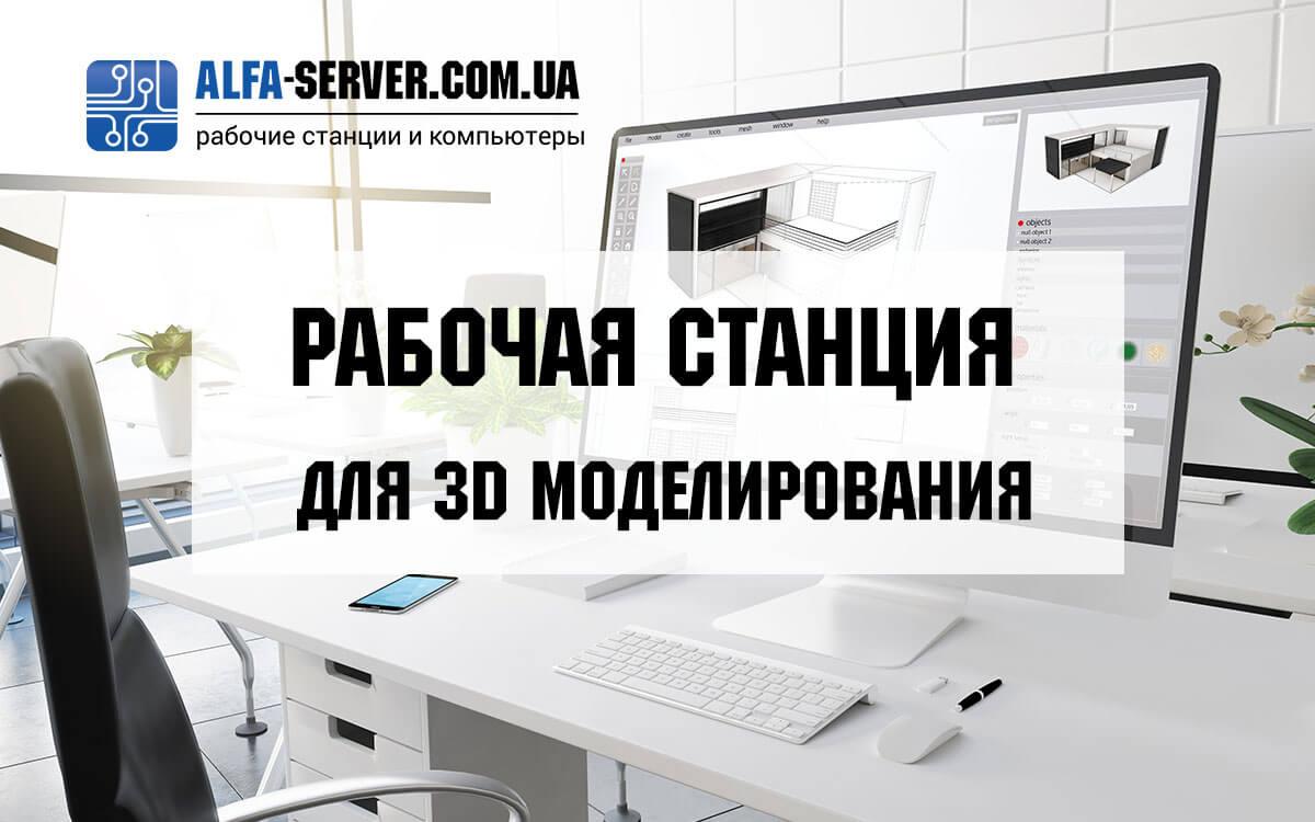 Как подобрать компьютер  для 3D-моделирования? Обзор ТОП сборок 2021