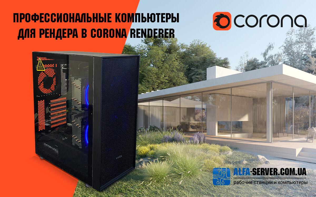 Рекомендуем рабочие станции для рендера в Corona