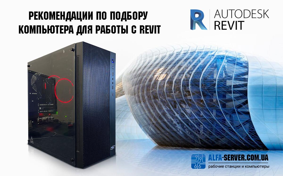 Рекомендуем рабочие станции для Autodesk Revit