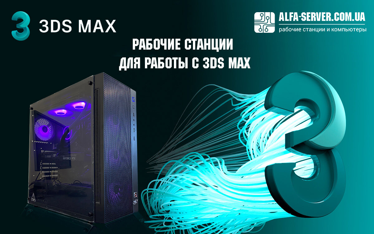 Рекомендации по подбору  рабочих станций для 3Ds Max в 2021 году.