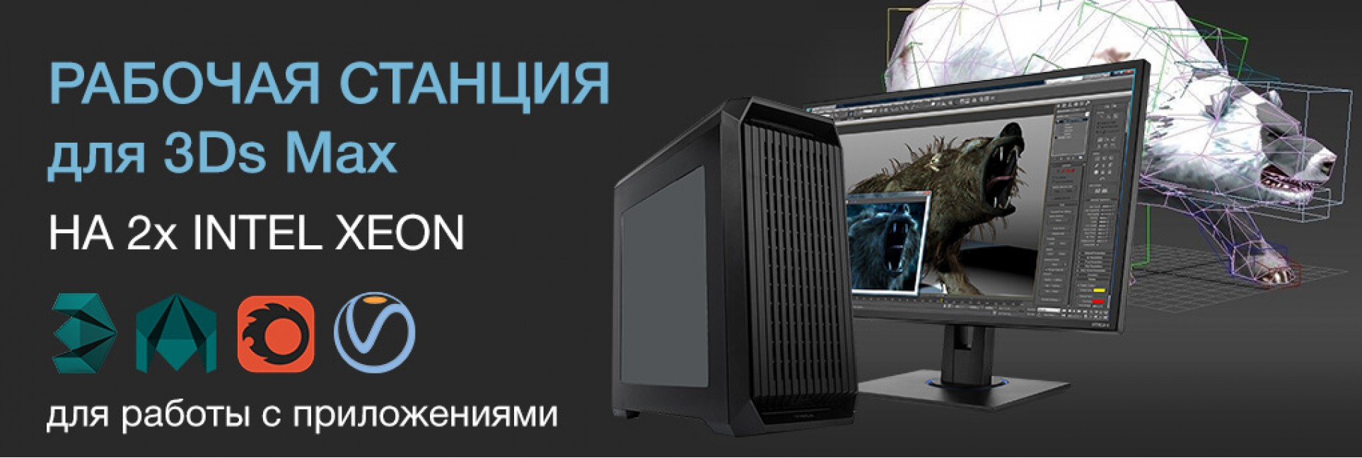 Рабочая станция для 3Ds Max
